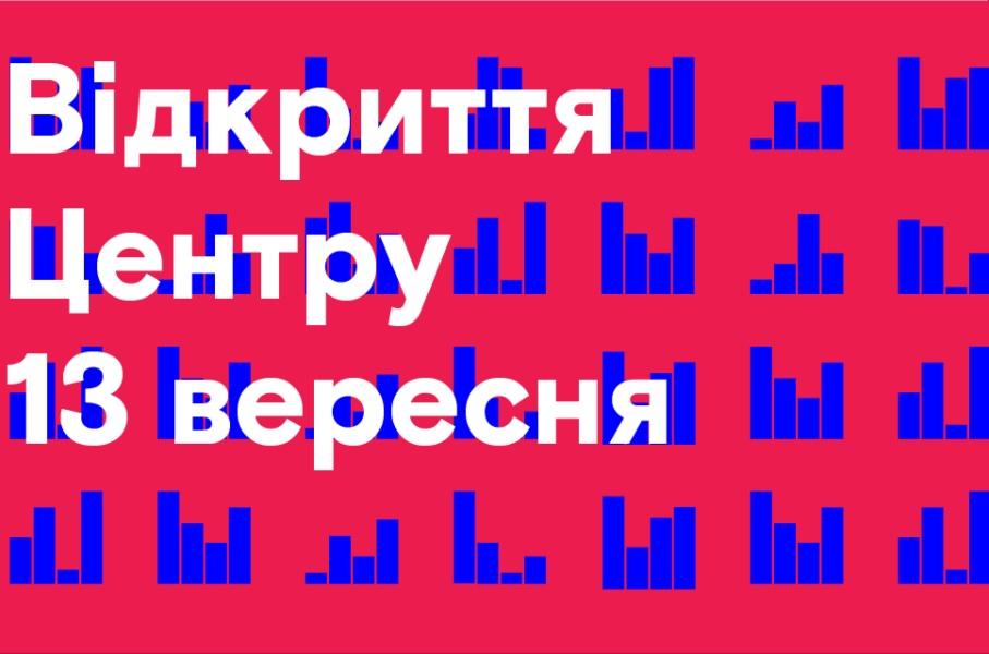 Київська школа економіки та VoxUkraine запрошують на відкриття Центру вдосконалення економічної журналістики