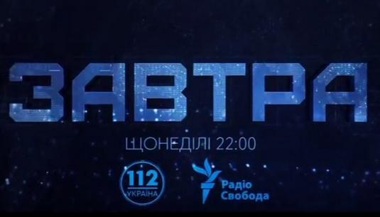 Канал «112 Україна» і «Радіо Свобода» запускають  спільний проект «Завтра»