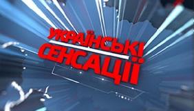«1+1» заявляє про напад на Рівненщині на знімальну групу програми «Українські сенсації»