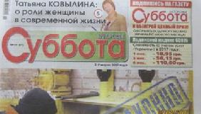 У Запоріжжі відновлює роботу газета «Суббота плюс»