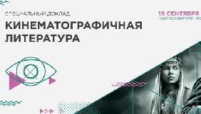 Кинематографичная литература – специальное мероприятие на KMW 2017