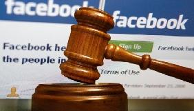 В Іспанії з Facebook стягнули 1,2 млн євро за незаконне використання даних