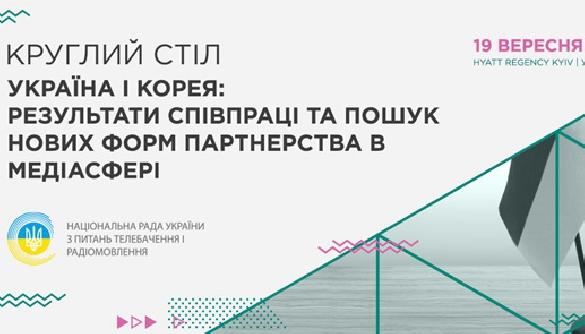 Україна та Корея: результати співпраці та пошук нових форм партнерства в медіасфері