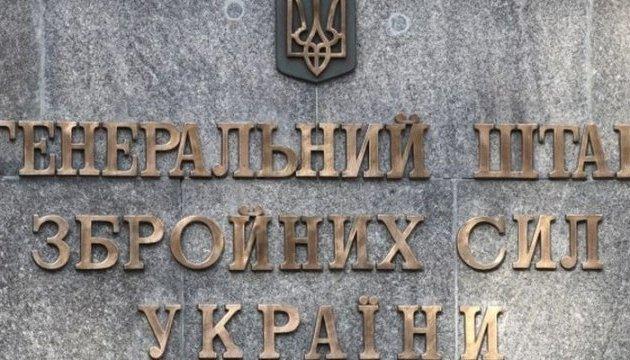 Генштаб ЗСУ попередив про відповідальність за фото- та відеозйомку військової техніки і режимних об'єктів