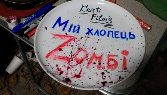 В Україні стартували зйомки горрора «Мій хлопець – зомбі»