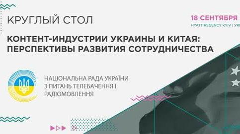 Контент-індустрії України та Китаю: перспективи розвитку співпраці