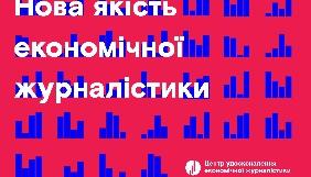 13 вересня Київська школа економіки та VoxUkraine відкрили Центр вдосконалення економічної журналістики