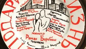 Star Media знімає у Києві історію про сучасного Пігмаліона