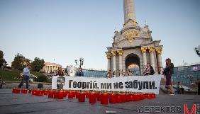 На Майдані відбулася акція на честь Гонгадзе