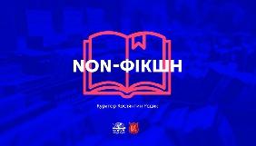 В Україні з'явилась нова літературна премія «Нонфікшн»