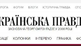 Українські журналісти виступили із заявою з приводу дій СБУ щодо «Української правди»
