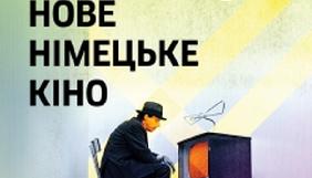 В Україні відбудеться фестиваль «Нове німецьке кіно 2017»