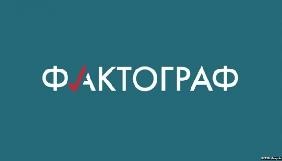 Російська служба «Радіо Свобода» запустила проект з перевірки висловлювань політиків