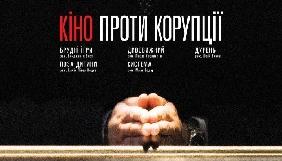 Суспільне запрошує в «Олівець» на фестиваль «Кіно проти корупції»