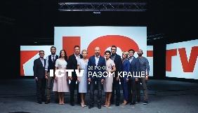 Телеканал ICTV до свого ювілею оновив логотип та слоган