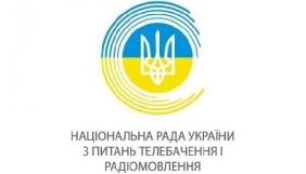 Заяви на три частоти на Донбасі Нацрада прийматиме з 20 жовтня до 20 листопада