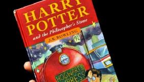 Перше видання «Гаррі Поттера» продали за рекордну суму