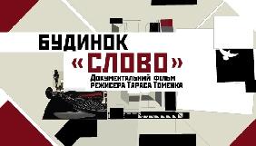 """Українська стрічка «Будинок """"Слово""""» побореться за звання «Найкращого документального фільму» у Варшаві"""