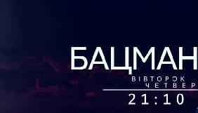 На телеканалі «112 Україна» стартує програма з Олесею Бацман