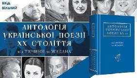 28 вересня – презентація «Антології української поезії ХХ століття: від Тичини до Жадана» у Будинку звукозапису