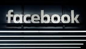 Роскомнагляд погрожує заблокувати Facebook в 2018 році