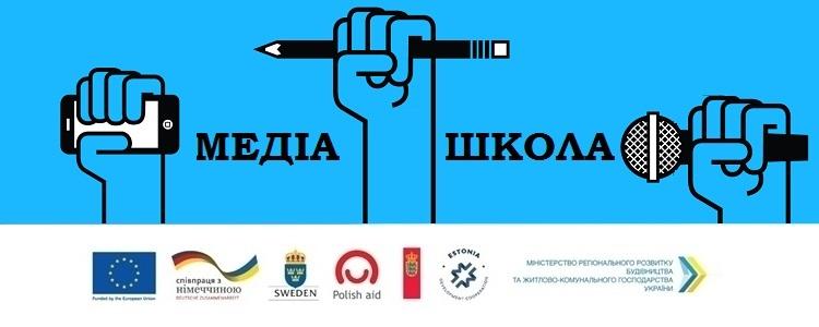 16 жовтня – старт медіашколи для журналістів, які висвітлюватимуть реформу децентралізації в Україні