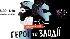 Відомі імена членів журі фестивалю Linoleum у 2017