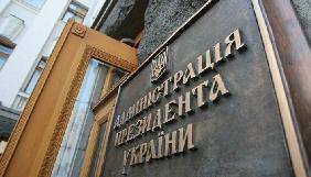 У Порошенка відмовилися надати на інформзапит копію указу щодо громадянства Саакашвілі