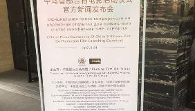 Film.ua зніматиме фільм у копродукції з Китаєм?
