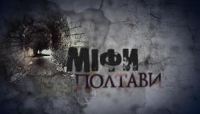 На телеканалі «Лтава» між програмами показуватимуть проект «Міфи про Полтаву»