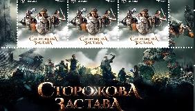 Укрпошта випускає марку із зображенням героїв фентезі-фільму «Сторожова застава» (ФОТО)