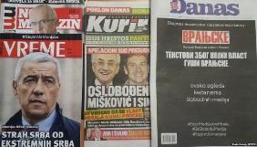 У Сербії ЗМІ влаштували протест проти тиску влади