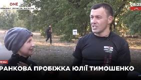 Юлия Тимошенко выиграла спор у банкира Андрея Онистрата, пробежав 12 километров