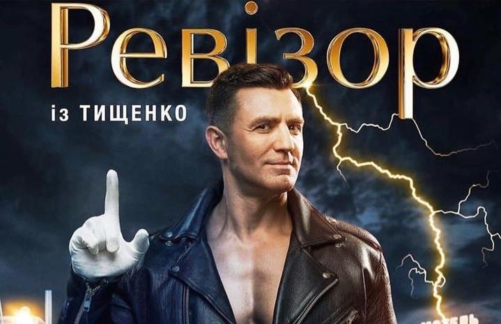 Не зірковий «термінатор» Тищенко в «Ревізорі»