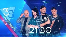 Шрайк, Казанський і Яковина відновлюють програму «Блогери»