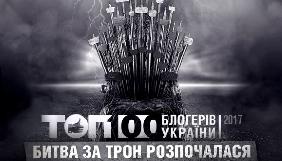 Сайт «Факти ICTV» втретє обере найкращого блогера України