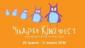 «Чілдрен Кінофест» оголосив Другий конкурс короткометражних стрічок, знятих дітьми