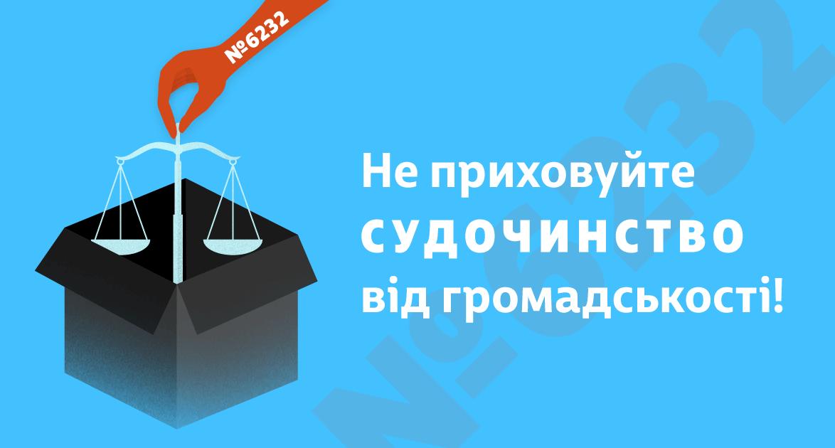 Громадськість вимагає не допустити обмеження гласності судочинства законопроектом № 6232