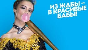 Український Friend`s Production отримав «ТЭФИ» за російську версію «Від пацанки до панянки»