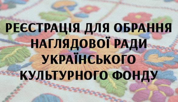 Мінкульт приймає на реєстрацію документи кандидатів до Наглядової ради Українського культурного фонду