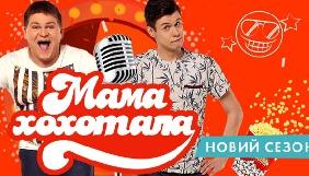 Шоу «Мамахохотала» на НЛО TV збільшило хронометраж та перейшло на українську