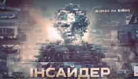 Александр Ильиных: «Жены мировых лидеров и жены оккупантов - это истории из разных программ»