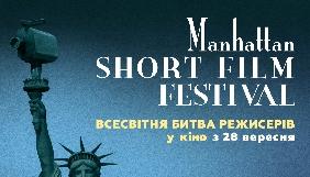 Українські кіномани взяли участь у визначенні переможців Манхеттенського фестивалю короткометражних фільмів-2017