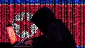 Хакери КНДР викрали у Південної Кореї секретний «план війни» - Reuters