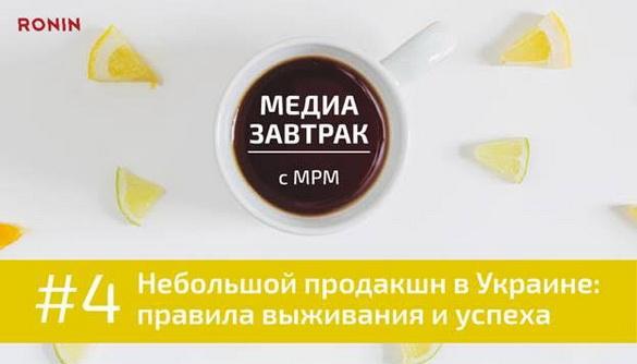 12 жовтня - медіасніданок c MRM «Невеликий продакшн в Україні: правила виживання і успіху»