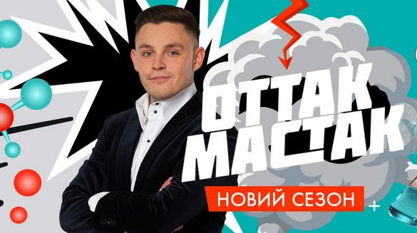 НЛО TV запускає українською другий сезон шоу «Оттак мастак»