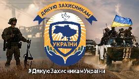«Еспресо» запустив у Facebook акцію до Дня захисника України