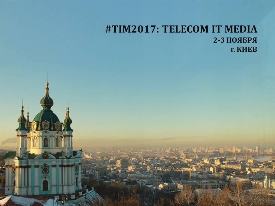 2-3 листопада – форум #ТIM 2017: Telecom, IT, Media