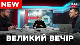 NewsOne оновив формат програми «Великий вечір»
