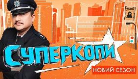 На НЛО TV відбудеться прем'єра ситкому «СуперКопи-3» українською мовою